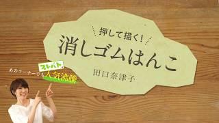 『押して描く!消しゴムはんこ』日本文芸社刊 グリーティングカードや季...
