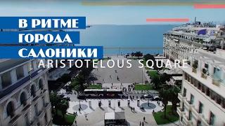 Dynamic Thessaloniki | Салоники в ритме города(Салоники - второй по значимости город Греции. Это одновременно и морской курорт, и колыбель национальной..., 2017-01-10T10:05:40.000Z)