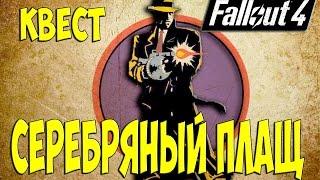 Fallout 4 Интересный квест Серебряный плащ