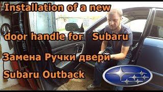 Subaru almashtirish eshik qo'llari va tozalash vositalari, shisha, yangi eshik / o'rnatish Subaru uchun barotac band