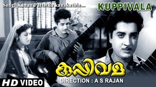 Kuppivala Movie Song 5 | Kaanan pattatha kanakathin manimuthe