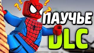 Паучье DLC? - LEGO Marvel's Avengers
