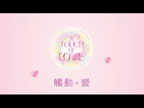 2017 GODIVA「觸動・愛」| 2017 GODIVA A Touch Of Love