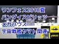 ワンフェス2018夏 宇宙戦艦ヤマト2202関連 バンダイ・メガハウス