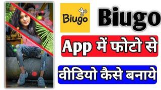 How To Make Video From Photo in Biugo   Biugo app me photo se video kaise banaye screenshot 1