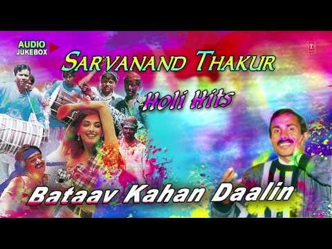 Bataava Kaha Daali | Sarvanand Thakur OLD Holi Hits | | Holi Audio Songs Jukebox |