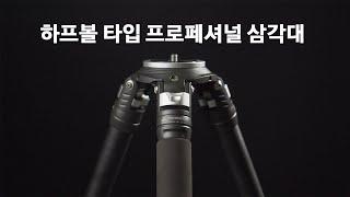 포토클램 프로페셔널 와이드 시리즈 (Photoclam …