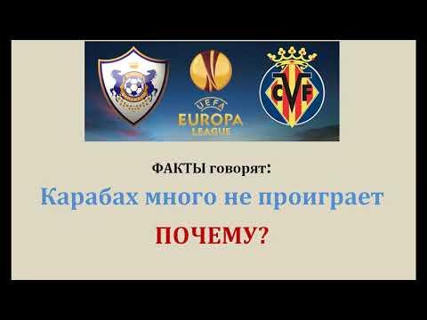 Карабах - Вильярреал, прогноз 29 октября (2 тур Лиги Европы)