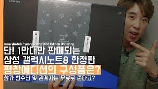 단! 1만대만 판매되는 한정판 삼성 갤럭시노트8 평창에디션의 구성품은? 참가 선수단 및 관계자는 무료(GalaxyNote8 PyeongChang Edition Unboxing)