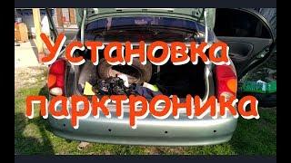ЗАЗ Сенс / Ланос - Установка парктроника