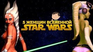 5 ЖЕНЩИН ВСЕЛЕННОЙ STAR WARS [ТИПА ТОП]