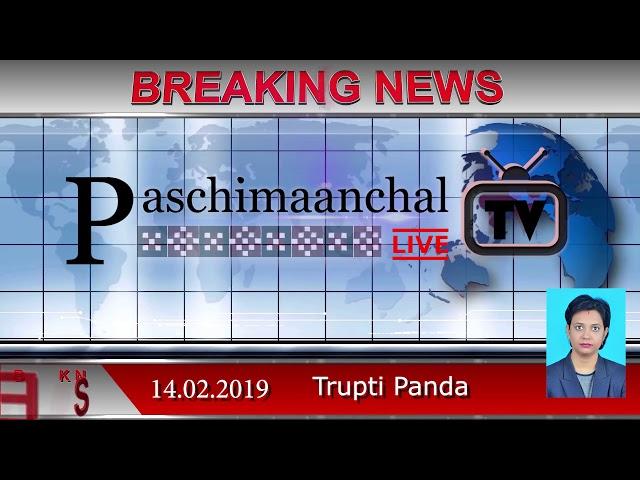 Paschimaanchal TV || Khabar Dinbhar 14 02 2019