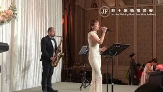 爵士風婚禮音樂-Ash 文華東方