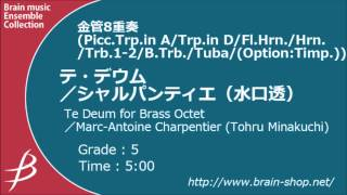 [Brass8] テ・デウム/シャンパルティエ(水口透)/ Te Deum/by Marc-Antoine Charpentier (arr. Tohru Minakuchi)