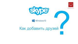 Как добавить друзей в Skype ?
