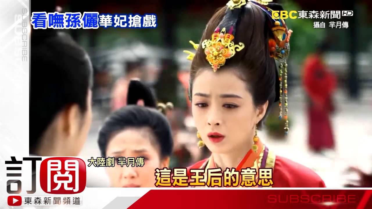 孫儷主演「羋月傳」首播 戲迷:還我惡毒華妃! - YouTube