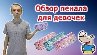 Обзор пенала для девочек с бантиком от магазина Носорог