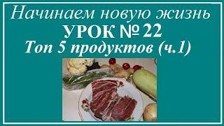 Урок №22  Топ 5-ти продуктов при похудении. ч.1-я