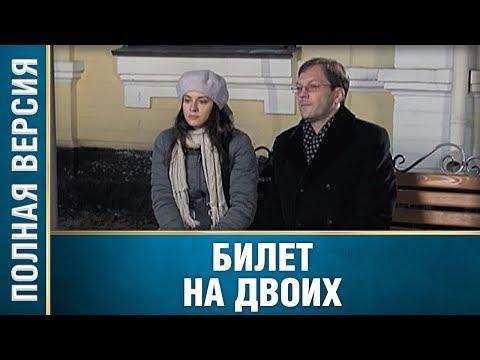 ЖИТЕЙСКИЙ СЕРИАЛ! ВСЕ СЕРИИ  «Билет на двоих». Сериал. Мелодрама. Русские сериалы.