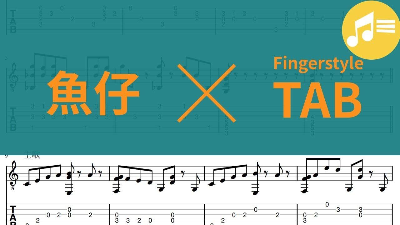 【Wen吉他譜】盧廣仲- 魚仔 (吉他演奏版 附吉他譜/fingerstyle cover with tab) - YouTube