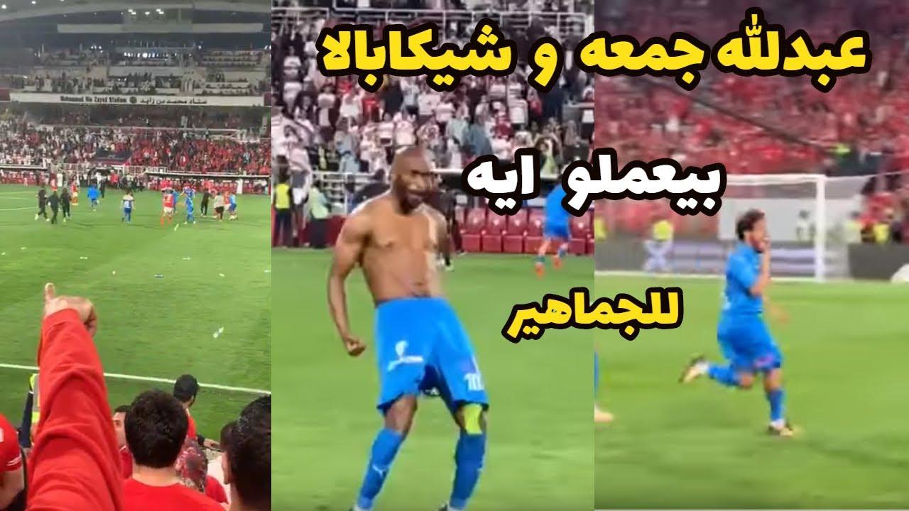 سبب مشاجرة لاعبي الاهلي والزمالك .. وما فعله عبدالله جمعه وشيكابالا مع جماهير الأهلي