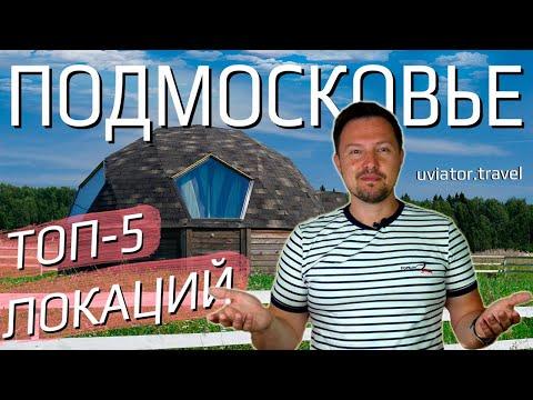 Куда поехать из Москвы на выходные? ТОП-5 необычных локаций Подмосковья!
