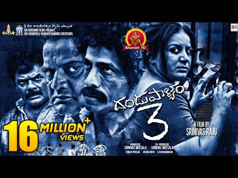 Dandupalyam 3 Telugu Full Movie - 2018...