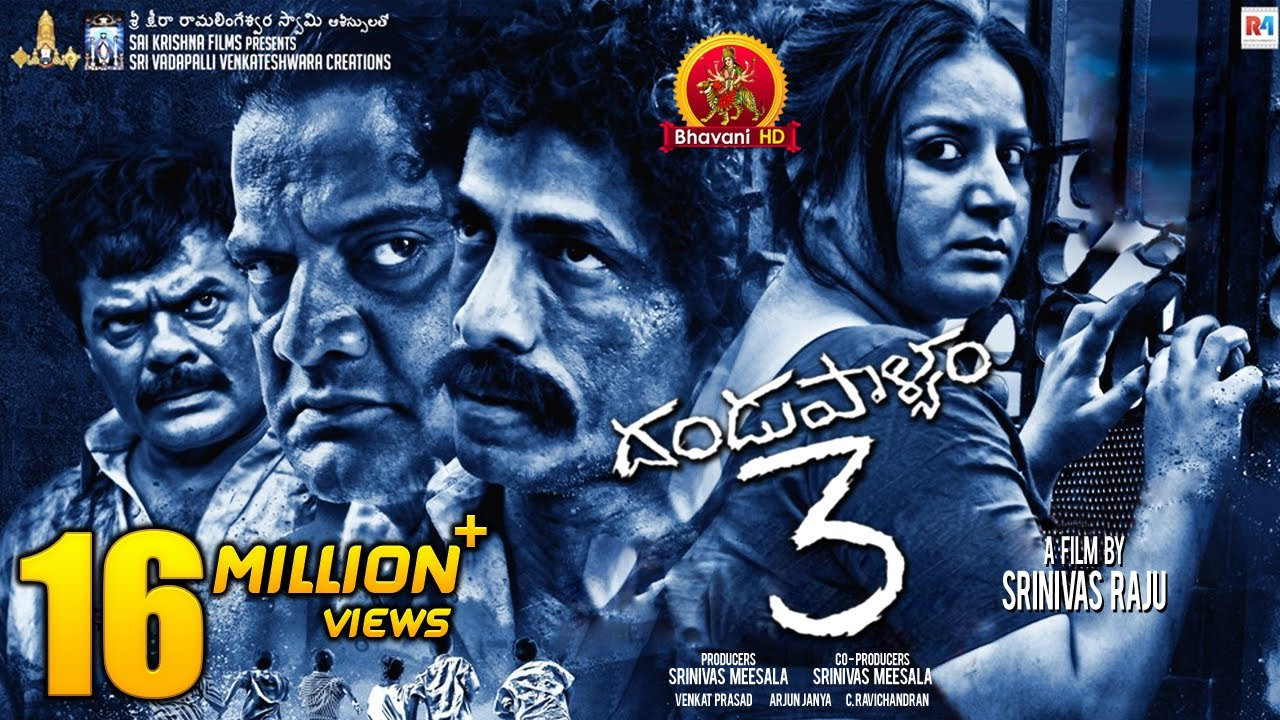 Dandupalyam 3 Telugu Full Movie - 2018 Telugu Full Movies - Pooja Gandhi, Ravi Shankar, Sanjjanaa #1