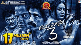 Download Video Dandupalyam 3 Telugu Full Movie - 2018 Telugu Full Movies - Pooja Gandhi, Ravi Shankar, Sanjjanaa MP3 3GP MP4