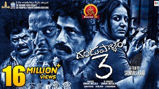 Dandupalyam 3 Telugu Full Movie - 2018 Telugu Full Movies - Pooja Gandhi, Ravi Shankar, Sanjjanaa