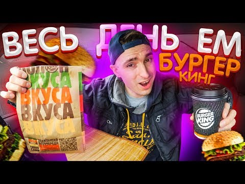 Весь день ем Бургер Кинг / Проверяю купоны