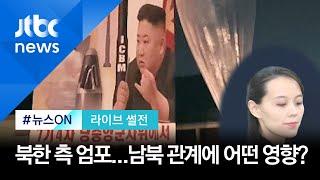 [라이브 썰전] '대북전단 살포' 북한 측 엄포, 남북 관계에 비상? (2020.06.04 / JTBC 뉴스ON