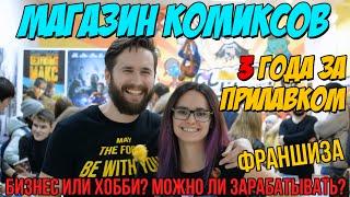 видео магазин комиксов в Москве