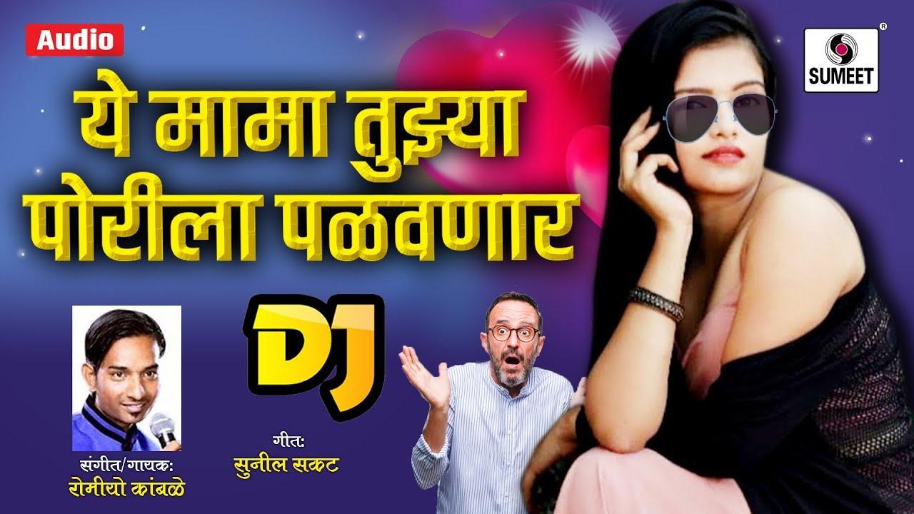 Download Ye Mama Tuzya Porila Palavnar - Marathi Lokgeet - Sumeet Music