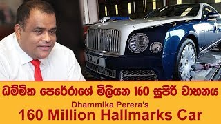Dhammika Perera 160 Million Hallmarks Car