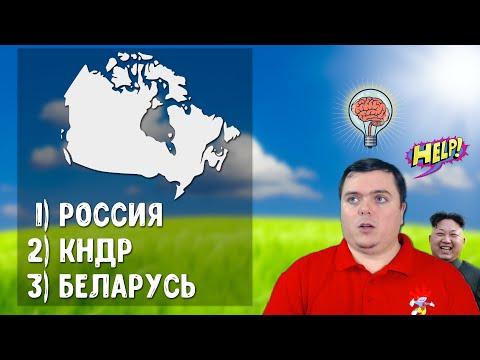 Угадай страну по ее ОЧЕРТАНИЮ тест на отличника географии!