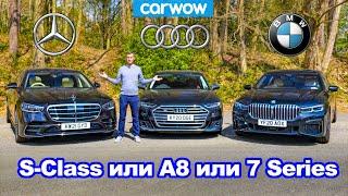 Групповой тест Mercedes S-Class, BMW 7 Series и Audi A8 - какое авто лучше?