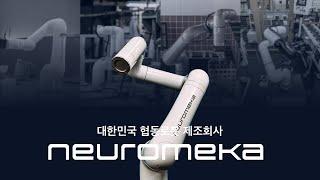 협동로봇 제조회사 뉴로메카