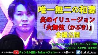 2017年04月28日~5月7日に'17食博覧会in大阪 大阪ガスブースにて大鍋炎...