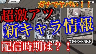 【バウンティラッシュ】激アツ新キャラ情報!!過去最高?!【ONE PIECE】#55