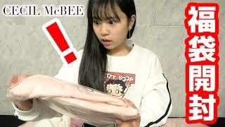 【中学1年生/けりぃ】CECIL McBEEさんの福袋の中身紹介!