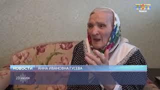 ТНТ-Поиск: Анне Ивановне Гусевой - 90!