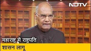 Maharashtra में लगा राष्ट्रपति शासन, राज्यपाल की सिफारिश को राष्ट्रपति की मंजूरी