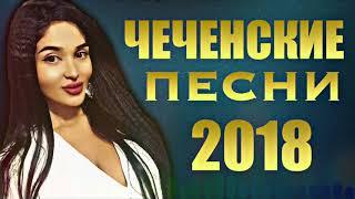 ЛУЧШИЕ ЧЕЧЕНСКИЕ ПЕСНИ ИЮНЬ 2018 I Best Chechen Music 2018