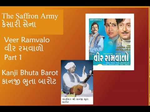 Veer Ramvalo - Kanji Bhuta Barot - Part 1