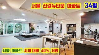 서울 신길뉴타운 중심에 40% 저렴한 대단지 아파트. …