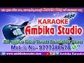 Maa Ama maa Odia karaoke song track