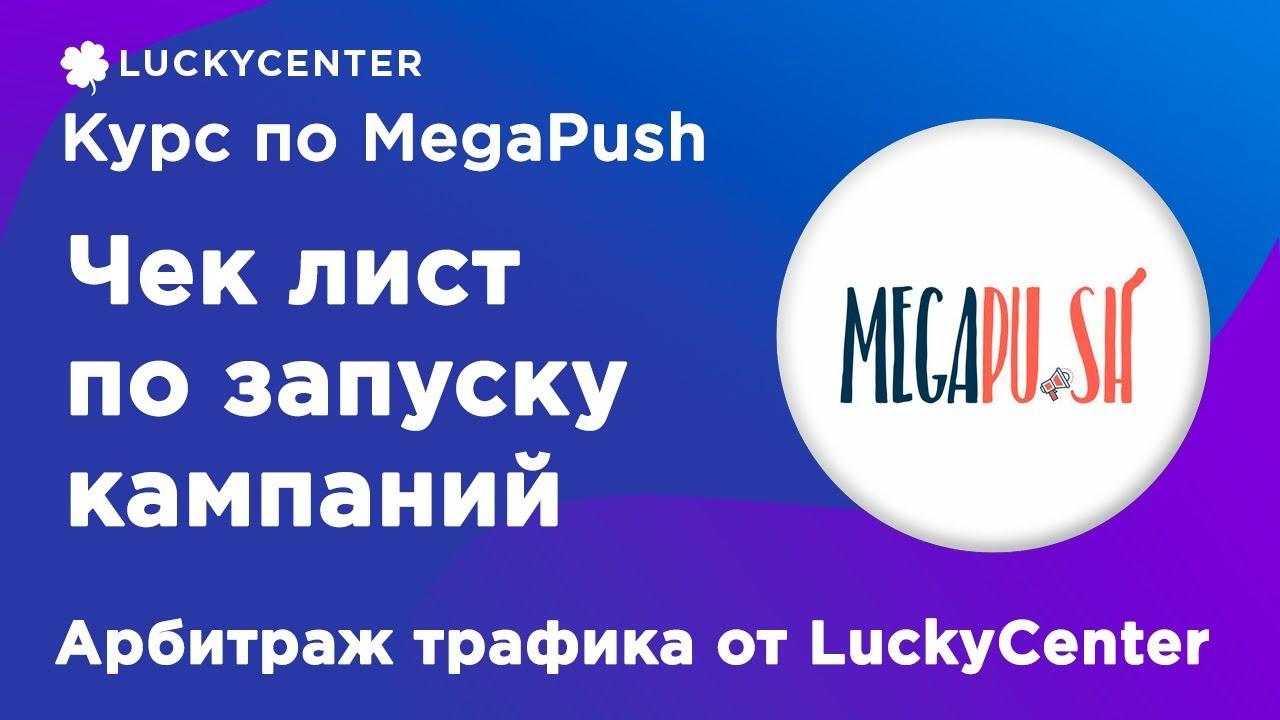 Курс по MegaPush | Чек лист по запуску кампаний Megapu.sh