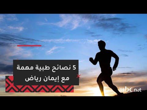 5 نصائح طبية هامة من د. مدحت خليل