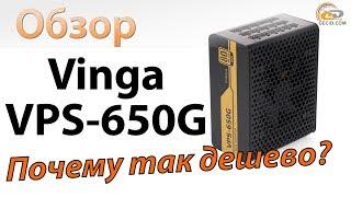 обзор блока питания Vinga VPS-650G: Почему так дешево?
